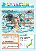 海のゆりかご通信第46号